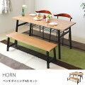 ダイニングテーブル4点セット,ベンチセット,4点,ダイニング,アイアン,天然木,木製,チェア,ウッド,ホルン