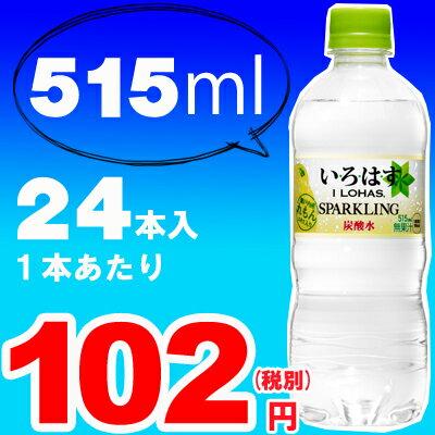 い・ろ・は・す スパークリングれもん 515ml PET 515ml PETペットボトル515ml [24本×1ケース] 水 炭酸水 いろはす れもん味 レモン味 いろはす スパークリングレモン
