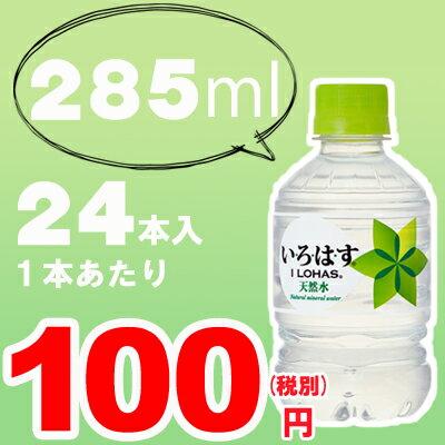 い・ろ・は・す 285mlPET [24本×1ケース] 水 天然水 いろはす