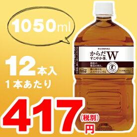 からだすこやか茶W 1050ml PET ペットボトルお茶1L+a [12本×1ケース] ほうじ茶 烏龍茶 健康茶 特定保健用食品