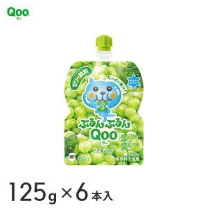 ミニッツメイドぷるんぷるんQooマスカット125gパウチ ハンディーパック [6本×1ケース] ゼリー飲料 冷凍OK Qoo クー ゼリー ぶどう