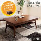 こたつ,こたつテーブル,テーブル,ローテーブル,木製,センターテーブル,リビングテーブル,棚付き,棚付きこたつ,ブラウン,ウォールナット,北欧,105幅,おすすめ,人気,ピノッキオ