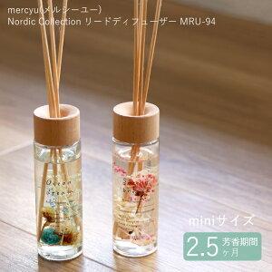 [2/25限定P5倍!※条件付] ディフューザー スティック ハーバリウム ガラスボトル アロマ リードディフューザー ルームフレグランス 80ml 可愛い お花 フラワー 香り おしゃれ ミニサイズ プレゼ
