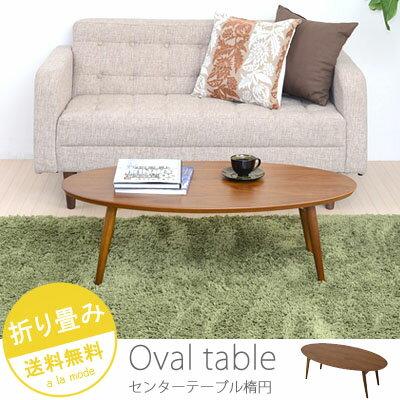 テーブル フォールディングオーバルテーブル 100cm幅ウォールナット 折り畳みテーブル センターテーブル 天然木 木製テーブル ローテーブル ブラウン 楕円