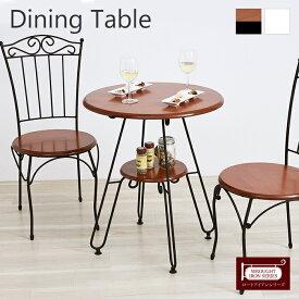 カフェテーブル 丸 テーブル おしゃれ かわいい アンティーク アイアン 北欧 コンパクト 棚付き アイアン アンティーク ロートアイアン ヨーロッパ 家具 姫 レトロ 一人暮らし 新生活 幅60cm 高さ70