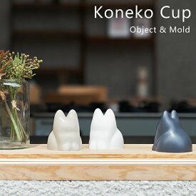 コネコカップ ネコ 猫 子猫 無限ネコ製造機 Koneko Cup konekocup カップ 北欧 キッチン インテリア 砂場 公園 雪 海岸 子供 キッズ サンド オブジェ 西海岸 モダン かわいい おしゃれ コアプラス +d アッシュコンセプト