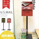 ポスト 郵便受け 置き型ポスト おしゃれ 郵便ポスト スタンドポスト メールボックス U.S.Mail Box アメリカン ヴィンテージ アンティーク グリーン...