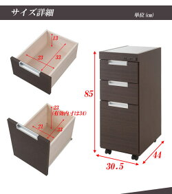 ステンレス天板すきま収納キッチンカウンター幅30.5cm(ホワイト色/ダークブラウン色)