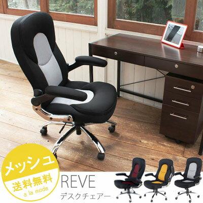 オフィスチェア チェア 椅子 パソコンチェア デスクチェア メッシュ ハイバック オフィスチェアー 腰痛対策 パソコンチェア PCチェア OAチェア パソコンチェアー 疲れにくい おしゃれ チェアー 腰痛 レーヴ 事務椅子