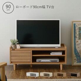 テレビ台 ローボード 90cm 北欧 おしゃれ 一人暮らし テレビボード AVボード TV台 32インチ対応 リビング収納 リビング シンプル オープンタイプ 引き出し 木目調 ブラウン ナチュラル オークホワイト 新生活