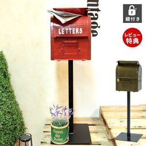 ポスト 郵便受け 置き型ポスト 郵便ポスト スタンドタイプ おしゃれ 宅配ボックス 大型 大容量 新聞受け 北欧 郵便 置き型 スタンドポスト アンティーク アメリカン 赤 ヴィンテージ メール