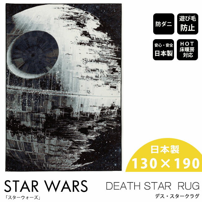 【期間限定特価25920円→15800円】 ラグ カーペット ラグマット スターウォーズ 絨毯 スターウォーズ DEATH STAR 130×190cm / ラグマット 長方形 (デス・スターラグ) デススター 在庫処分