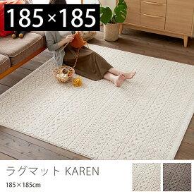 ラグマット 洗える おしゃれ 北欧 夏用 ラグ カーペット 絨毯 リブ編み ケーブル編み ニット ニット柄 セーター編み 正方形 185×185 人気 さらさら 床暖房 ホットカーペット対応 スミノエ 洗濯 リビング ブラウン アイボリー