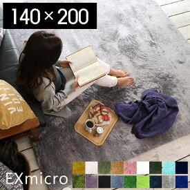 ラグマット 洗える 北欧 おしゃれ ラグ カーペット カラフル 絨毯 滑り止め 長方形 EXマイクロラグマット 140×200 洗濯 シャギー マイクロファイバー 人気 床暖房 ホットカーペット対応 アイボリー ブラウン グリーン グレー