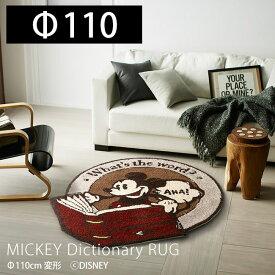 ラグ 円型 北欧 おしゃれ カーペット ラグマット 絨毯 冬用 ディズニー 日本製 防ダニ スミノエ ミッキーマウス Disney 約110×110cm 110×110 ミッキー ディクショナリーラグ 床暖房 ホットカーペット対応 円型 丸