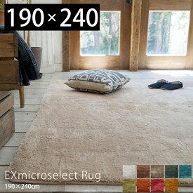 ラグマット 洗える ラグ カーペット 絨毯 滑り止め 夏用 EXマイクロセレクトラグマット 190×240 長方形 人気 床暖房 ホットカーペット対応 グレー ブラウン ブルー モスグリーン 緑 イエロー リビング 洗濯 シャギーラグ