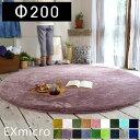 ラグ 洗える 円形 ラグマット 北欧 おしゃれ カーペット カラフル 絨毯 滑り止め 円型 200 200cm 200×200 丸 EXマイ…