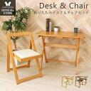 デスク チェア セット 木製 折りたたみ 折りたたみテーブル 折りたたみ椅子 チェア 木製デスク 椅子 作業机 学習机 キ…