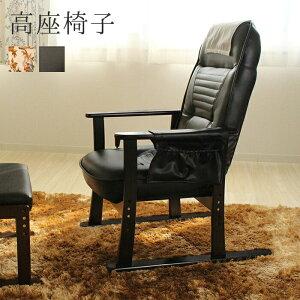 座椅子 高座椅子 腰痛 椅子 肘掛け リクライニング リクライニングチェア ハイバック おしゃれ 高齢者 肘付き リラックスチェアー フラワー ブラックレザー 黒 メッシュ クリスマス プレゼ