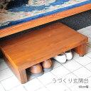 玄関 踏み台 踏台 木製 ステップ台 シンプル 木製玄関台 昇降補助台 うづくり 台 足場段差解消 老人 年配 和風 60幅