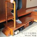 [最大500円クーポン配布中] 玄関 踏み台 手すり 踏台 木製 ステップ台 シンプル 木製玄関台 昇降補助台 うづくり 台 …