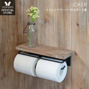 トイレットペーパーホルダー おしゃれ 2連 アンティーク 木製 アイアン ダブル ヴィンテージ シングル トイレ 収納 飾り棚 JOKER ジョーカー トイレットペーパーホルダ 2連タイプ 古材 レトロ