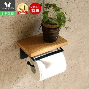 トイレットペーパーホルダー おしゃれ アンティーク 木製 アイアン ヴィンテージ シングル トイレ 収納 飾り棚 TAO タオ トイレットペーパーホルダ 1連タイプ 紙巻器
