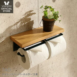 トイレットペーパーホルダー おしゃれ 2連 アンティーク 木製 アイアン ダブル ヴィンテージ シングル トイレ 収納 飾り棚 TAO タオ トイレットペーパーホルダ 2連タイプ 紙巻器