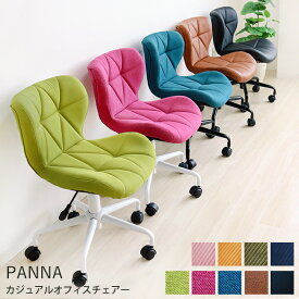 パソコンチェア 疲れにくい デスクチェア おしゃれ コンパクト オフィスチェア デスク チェア 椅子 オフィスチェアー 昇降 回転 キャスター付 事務椅子 イス 腰痛 学習椅子 グリーン ブラック ピンク キャメル パンナ カラフル