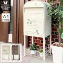 [エントリーP3倍!14日9:59まで] ポスト 郵便受け 置き型ポスト 郵便ポスト スタンドタイプ スタンド おしゃれ 宅配ボ…