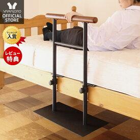 [最大500円クーポン配布中] ベッド用手すり ベッド木製手すり 手すりベッド用 乗り降り補助 固定金具付き [PROTECT] プロテクト ベッド支え ベッド 手すり ベッドガード 立ち上がり補助