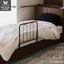 [最大500円クーポン配布中] ベッドガード ベッド用手すり ハイタイプ 手すり 手摺り ベッド用 固定金具付き ベッド支…