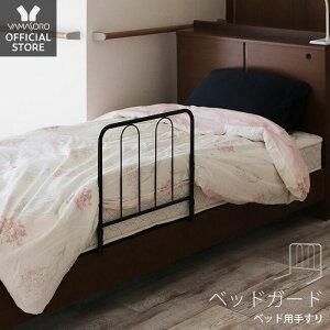 [12/5限定P15倍!※条件付] ベッドガード ベッド用手すり ハイタイプ 手すり 手摺り ベッド用 固定金具付き ベッド支え ベッド 乗り降り補助 立ち上がり補助 安全 布団ずれ防止 落下防止 転落防