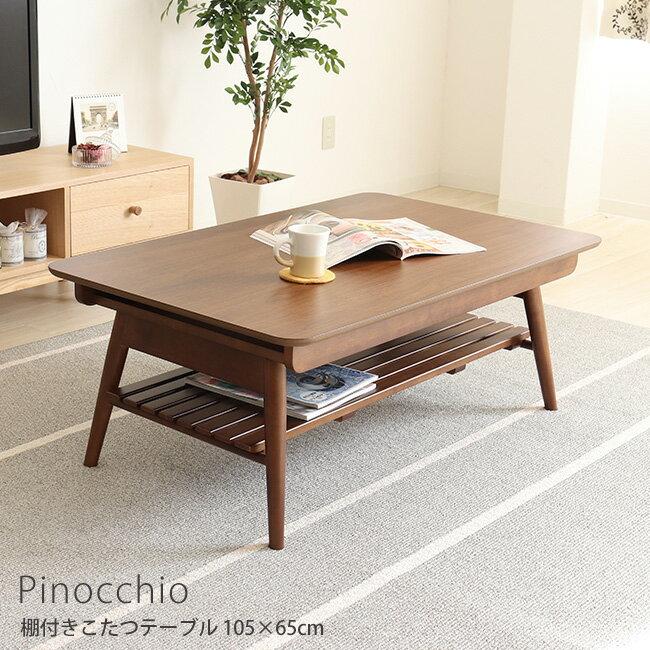 こたつ テーブル 105幅 105×65cm コタツ 炬燵 長方形 棚付きこたつ タナこた 折りたたみテーブル リビングテーブル ローテーブル こたつテーブル おしゃれ 北欧 火燵 ブラウン ピノッキオ