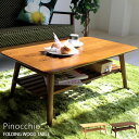 [5/25限定P5倍!※条件付] ローテーブル 北欧 折りたたみ テーブル おしゃれ センターテーブル 棚 木製 ダークブラウン…
