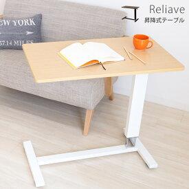 テーブル 昇降式 昇降テーブル 昇降 高さ調節 サイドテーブル 昇降式テーブル リフティングテーブル ベッドテーブル キャスター付き 介護 ベッド 介護テーブル Relieve レリーヴ 立ち仕事 スタンディングデスク 昇降デスク