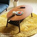 ローテーブル 北欧 おしゃれ テーブル 折りたたみ センターテーブル ウォールナット 棚 木製 リビングテーブル ブラウ…