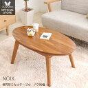 こたつ 円形 楕円形 こたつ テーブル こたつテーブル こたつ テーブル 楕円 こたつ テーブル かわいい コタツ 炬燵 省…