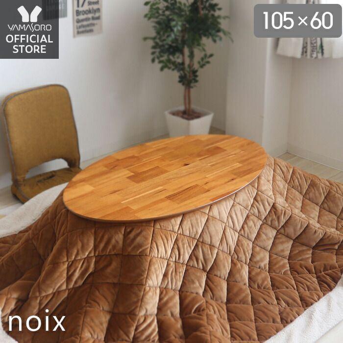 こたつ 円形 楕円形 こたつ テーブル こたつテーブル こたつ テーブル 楕円 こたつ テーブル かわいい コタツ 炬燵 省スペース [ノワ] 105×60 105幅 ローテーブル 北欧 楕円 カフェテーブル
