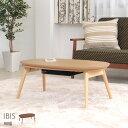 [200円クーポン配布中] ローテーブル センターテーブル テーブル 折りたたみ 木製 こたつ 楕円 こたつテーブル かわい…
