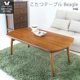 テーブル 折りたたみ 折り畳み ローテーブル 北欧 折り畳みテーブル センターテーブル おしゃれ こたつテーブル 長方形 90 木製 リビングテーブル ビーグル 90×50 90幅