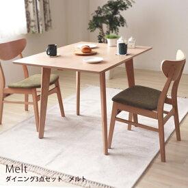 ダイニングテーブルセット 3点セット 2人掛け 2人 北欧 ダイニングテーブル ダイニングチェア 2脚 ダイニングセット チェア テーブル セット 伸縮 椅子 木製 天然木 おしゃれ シンプル 布地 ナチュラル Melt メルト