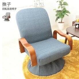 座椅子 リクライニング 腰痛 椅子 完成品 肘掛け 回転 ハイバック おしゃれ 肘付き ロータイプ リクライニングチェア 回転座椅子 リラックスチェア リクライニング座椅子 フロアチェア イス 座敷椅子 コンパクト 撫子 なでしこ