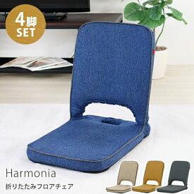 座椅子 リクライニング 4脚 セット 4脚セット コンパクト 椅子 フロア チェア 折りたたみ おしゃれ 折り畳み リラックスチェア リクライニングチェア こたつ 来客用 ハルモニア 布 ベージュ イエロー グレー 北欧 同色4脚セット