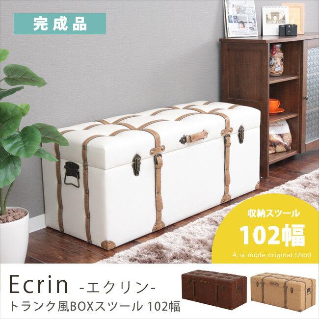 ボックススツール 収納スツール オットマン チェア チェアー ソファ ソファー 二人掛け 収納ケース 椅子 おもちゃ箱 収納 レトロ トランク風スツール(ECRIN-エクリン-)102幅 スツール 在庫処分