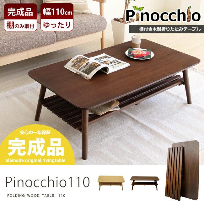 折りたたみ テーブル ローテーブル 折りたたみテーブル 110幅 テーブル 折りたたみ 折りたたみ 折れ脚テーブル ダークブラウン[Pinocchio-ピノッキオ-110幅] リビングテーブル 木製テーブル 110cm