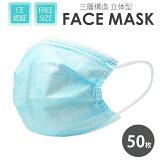 不織布マスク,メルトブローン不織布,3層構造,高密度フィルター,使い捨てマスク,飛沫対策,花粉対策,ハウスダスト,予防,防止,大人用,フェイスマスク,BFE99%