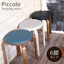 スツール 木製 おしゃれ 6脚セット 北欧 収納 白 スタッキング アンティーク スタッキングスツール 丸椅子 スタッキン…