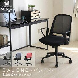 パソコンチェア 疲れにくい デスクチェア メッシュチェア おしゃれ コンパクト オフィスチェア メッシュ チェア 椅子 オフィスチェアー 昇降 回転 肘上げ式 キャスター付 事務椅子 イス 通気性 学習椅子 ブラック ネイビー レッド バレーノ