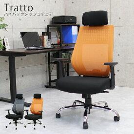 オフィスチェア リクライニング メッシュ デスクチェア ハイバック 腰痛 ロッキングチェア パソコンチェア 在宅ワーク 椅子 疲れにくい シンクロロッキング ワークチェア PCチェア OAチェア 事務椅子 トラット Tratto ブラック グレー テレワーク